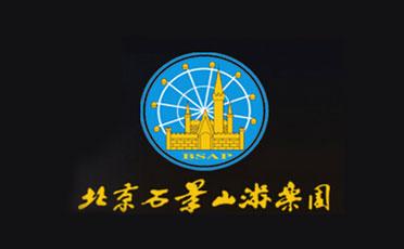 优品合作客户:石景山游乐园——北京娱乐休闲的新地标