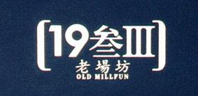 上海1933老场坊