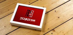 汉邦地板品牌全案